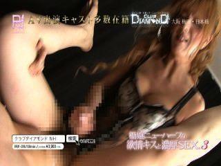 極 嬢 ニ ュ ー ハ ー フ の 欲 情 キ ス と 濃厚 sex.3